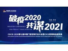 第七届中国门窗定制行业大会隆重召开!