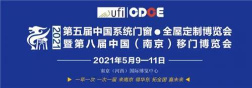 【展会预热】科努克铝材与您相约2021第五届中国系统门窗博览会