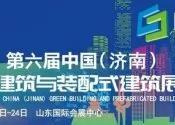 绿色建筑 装配未来 宏明泰门窗将亮相绿色建筑与装配式建筑展