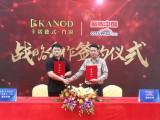 卡诺门窗与《品牌中国》达成战略合作,彰显企业实力,推动品牌升级