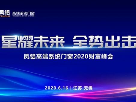 凤铝高端系统门窗2020财富峰会圆满落幕