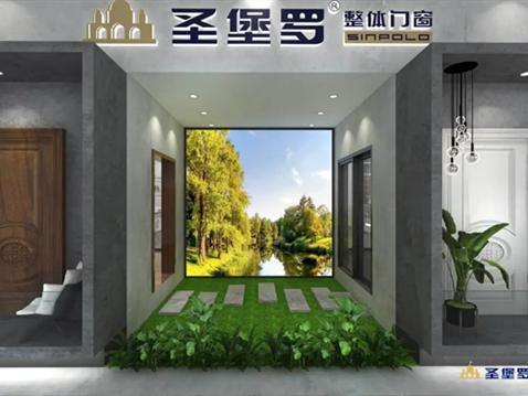 圣堡罗整体门窗邀您参加第22届中国建博会(广州)